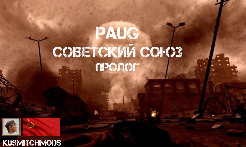 PAUG Советский союз. Пролог.