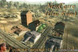 NewCairo