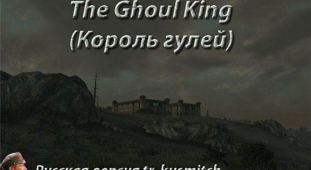 TheGhoul
