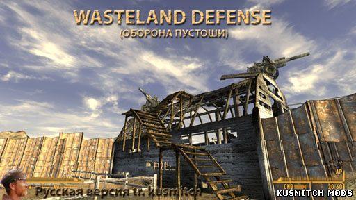 WasteLandDefence