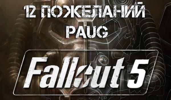 fallout5pog