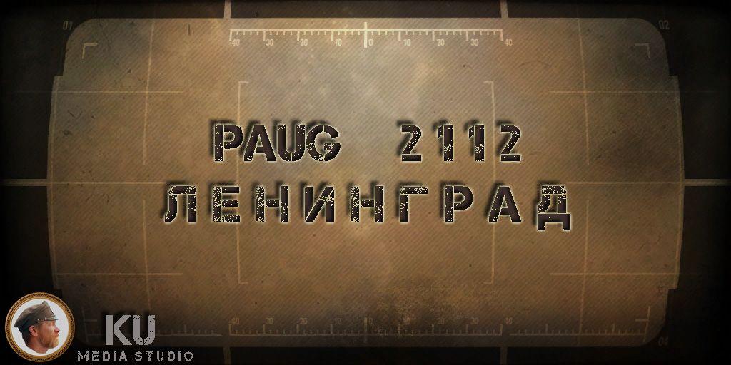 PAUG2112SU