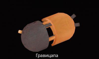 gravicapa