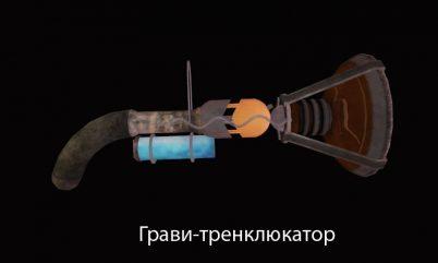 gravi-tranclucator
