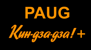 PAUG кин-дза-дза+