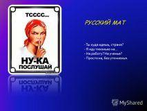 russian-mat