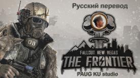 frontier_rus
